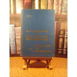D. Flondor - Algebra si analiza matematica Culegere de probleme Vol. II