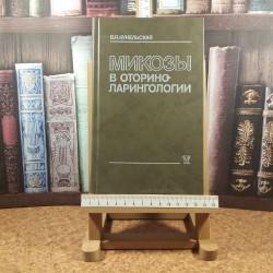 V. Y. Kunelskaya - Micoze in Otorinolaringologie