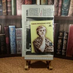 DVD de colectie Tamara Buciuceanu Botez
