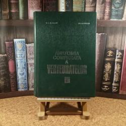 O. C. Necrasov - Anatomia comparata a vertebratelor Vol. II